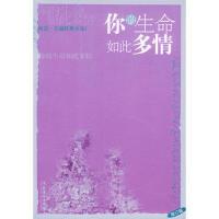 【二手旧书九成新】你的生命如此多情――海岩长篇经典全集海岩文化艺术出版社9787503923388