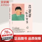 吕爸爸的教育智慧 广东南方日报出版社