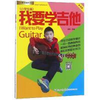 我要学吉他:小学生单书版(新版) 编者:刘传