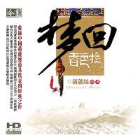 梦回香巴拉――葫芦丝经典(HD/CD)
