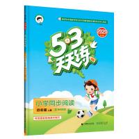 53天天练小学同步阅读四年级上册2020年秋含参考答案根据最新统编教材编写