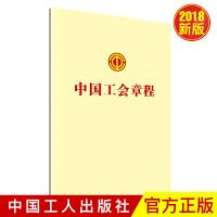 中国工会章程2018年11月新修订版 中国工人出版社 中国工会十七大精神学习辅导丛书