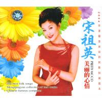 宋祖英-美丽的心情(HDCD)