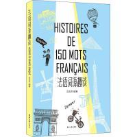 法语词源趣谈 东华大学出版社