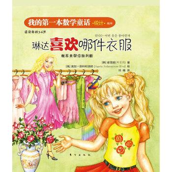 我的本数学童话:琳达喜欢哪件衣服(概率) 9787506046350