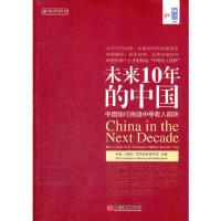 【二手旧书9成新】未来10年的中国:中国如何跨越中等收入陷阱中国(海南)改革发展研究院9787513613514中国经
