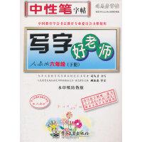 写字好老师・人教版・六年级(下册)(描摹)(两种封面随机发货)
