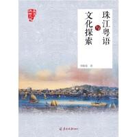 珠江粤语与文化探索