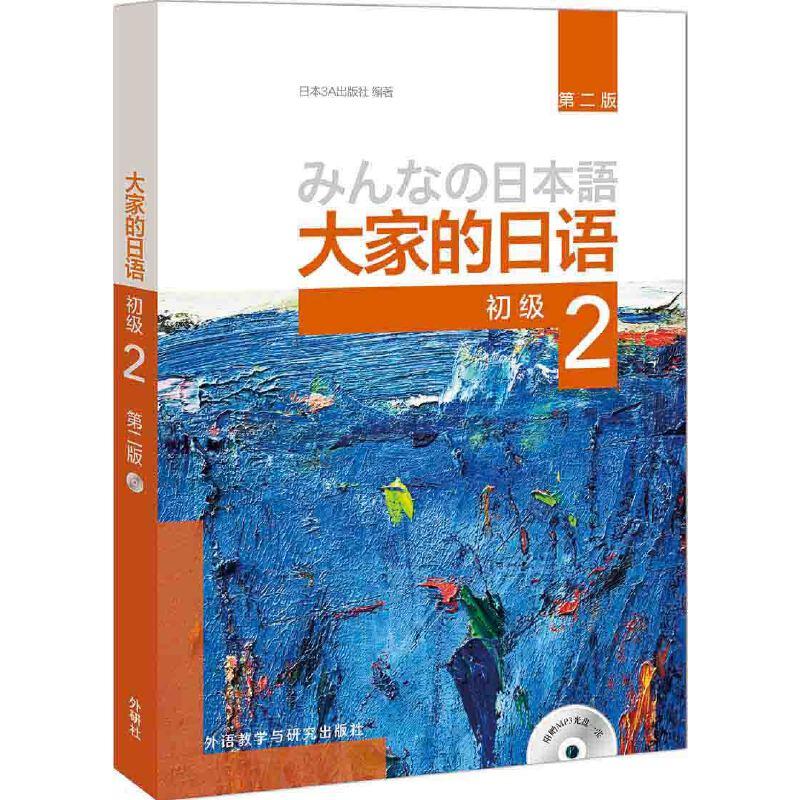 大家的日语(第二版)(初级)(2)(配MP3光盘1张) 《大家的日语》引进原版教材