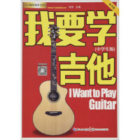 【二手旧书九成新】 我要学吉他(中学生版 单书版) 刘传 9787535493606