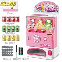 【六一儿童节特惠】 自动售货机饮料机贩卖机玩具投币小伶4-6岁7-10岁小女孩