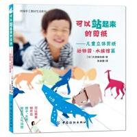 【RT4】可以站起来的剪纸 (日)大原麻由美,张潞慧 中国纺织出版社 9787518007936