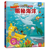 乐乐趣揭秘翻翻书低幼版第2辑-揭秘海洋