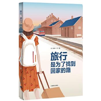 旅行,是为了找到回家的路(pdf+txt+epub+azw3+mobi电子书在线阅读下载)