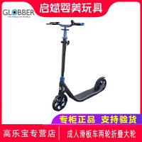 法国高乐宝GLOBBER成人滑板车两轮折叠大轮代步工具踏板车 478