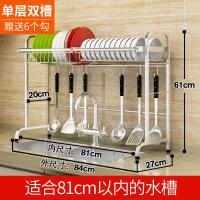 304不锈钢水槽晾碗架沥水架厨房置物架2层用品收纳水池放碗碟架子 单层 84长(适合长81CM以内双槽))无挂件