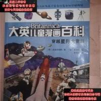【二手旧书9成新】穿越星际大冒险.9787556221806