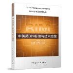 中美英BIM标准与技术政策
