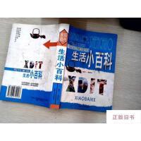 【二手旧书9成新】现代家庭生活小百科 有污迹