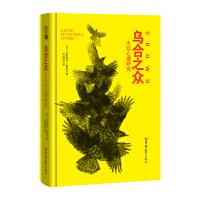 读经典-乌合之众(精装本,名家名译,足本,刘泽刚 译)