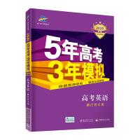 曲一线2020B版 高考英语 五年高考三年模拟 浙江省专用 5年高考3年模拟 五三B版专项测试