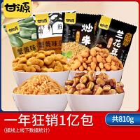 【甘源牌-蟹黄味蚕豆瓜子仁兰花豆炒米810g】坚果混合零食小吃