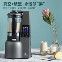 利仁LLJ-D1751真空破壁机家用全自动加热豆浆料理机可预约果汁机辅食机榨汁机 真空破壁机