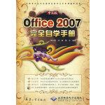 中文版Office 2007完全自学手册(1DVD)