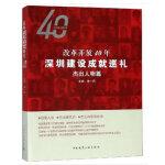 改革开放40年深圳建设成就巡礼--杰出人物篇