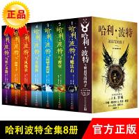 全套共8册哈利波特全集1 7册全套中文版+第八册纪念版书典藏版儿童六年级课外书必读魔法石哈里波特与死亡圣器密室混血王子