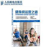 健身教练书籍 健身房运营之道 如何做好健身行业的客户经营与客户体验 健身房管理 健身房运营 赫尔曼・罗格斯 人民邮电出版
