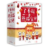 了不起的熊猫宝贝(全12册)(精美礼盒装,适合亲子共读的品格塑造、性格培养童话绘本)
