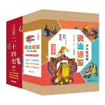 资治通鉴+二十四史少年简读版(套装全8册)