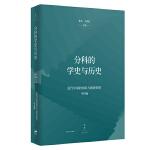 分科的学史与历史(近代中国的知识与制度转型研究系列)