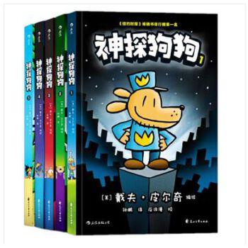 正版 神探狗狗系列(1-5)套装全5册 阅读给你超能力,勇士在逆境中诞生,英雄从灰烬中崛起,神探狗狗来也!