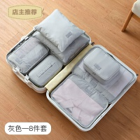 旅行收纳袋套装内衣内裤收纳包鞋子防水袋整理袋行李箱衣服整理包SN7230