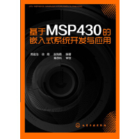 基于MSP430的嵌入式系统开发与应用