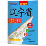 2018公路地图系列-辽宁省公路网地图集