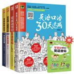 音标单词语法齐发力,助你英语口语30天速成(全四册)