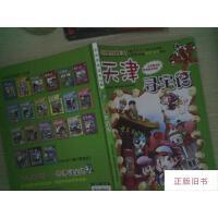 【二手旧书9成新】我的第一本大中华寻宝漫画书 天津寻宝记