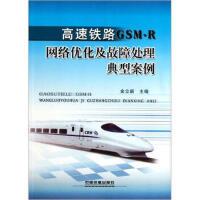 【二手旧书9成新】高速铁路GSM-R网络优化及故障处理典型案例9787113133061金立新中国铁道出版社