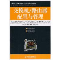 封面有磨痕-HS交换机/路由器配置与管理(高职) 桑世庆, 卢晓慧 9787115223838 人民邮电出版社