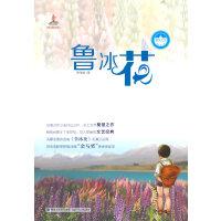 鲁冰花――台湾儿童文学馆精品小说