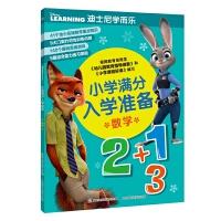 迪士尼学而乐小学满分入学准备 数学
