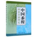 中国黍稷种质资源研究