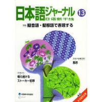 日语新干线 13
