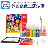 美乐Joan Miro沙画套装儿童DIY手工制作环保创意彩砂梦幻主题绘画