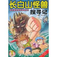神州探险系列漫画丛书 长白山怪兽搜寻记