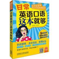 日常英语口语这本就够 外语教学与研究出版社
