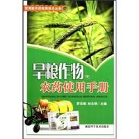 旱粮作物农药使用手册 作者:罗汉钢等
